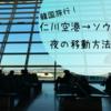 【韓国旅行】仁川空港に21時以降に到着?!ソウル市内までの移動方法、バスや鉄道など まとめて紹介