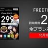 「FREETEL SIM」初期費用299円のパッケージ登場。10月18日販売開始。Instagramなど4サービスの通信を無料化12月予定
