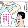 2歳児がお風呂でトトロを救出するとこうなる☆(4コマ)