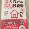 結局、民泊って違法なの? 3万円からの民泊投資術 by 高橋洋子