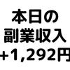【本日の副業収入+1,292円】(20/1/11(土)) ソシャゲの懸賞で1,000円ゲット!懸賞もアリかも!?