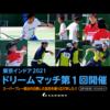 「東京インドア2021ドリームマッチ」第1回を開催しました!