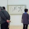 12/2 第30回 祥霞会書展