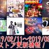 2019/02/11~2019/02/15のPSストア更新情報!新作ダウンロードソフトは『EVERSPACE』『パズルボブル2』など8本!セールも大量開催中!