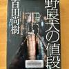 【百田尚樹】分厚いけれどスイスイ読めた「野良犬の値段」 面白い!