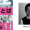 新刊発売記念! 鈴木のりたけさん、イベント開催!