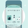 洗濯表示のマークが分かりにくい時に。花王の無料アプリ「洗濯ナビ」ですぐに解決。