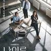 韓国ドラマ「ナインルーム」感想 / キム・ヒソン× キム・ヨングァン主演 二人の女性そして運命のカギを握る男の人生逆転復讐劇