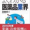 葦の会グループの構成企業(2013年・売上高)