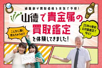「山徳」で鑑定体験! 地元・金沢で25年の歴史を誇る貴金属買取専門店で買取価格を本気予想してみました♡【PR】