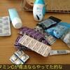 花粉症対策あれこれ / マスクと同じくらい必要なめがね、処方薬、帰宅時の処理