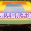 【ニューエンター】ドッジボール全国大会鹿児島県予選