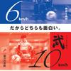 横浜・F・マリノスカップ開催詳報&横浜中央図書館展示に行ってきました!
