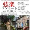 2018年10月20日 第51回工大祭『弦楽コンサート』