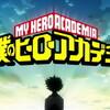 「僕のヒーローアカデミア」アニメは4月より日5 の巻