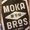 Moka Bros.の紙袋