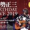 君と歩いた青春「伊勢正三 BIRTHDAY LIVE 2019」