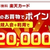 年会費無料の楽天カードで2万円ゲット!