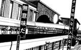 【無料で読める!】『地獄の花』タネオマコト、『イデア124B51+』アダチケイジ、『イオンにみせられて』もぐこん【今週末の読み切り作品】