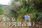加茂市から登る「粟ヶ岳」(中央登山道コース)