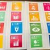 『消費者教育 SDGsを学ぶ』