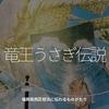 510食目「竜王うさぎ伝説」福岡県西区姪浜に伝わるものがたり