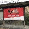 【USJ】戦国・ザ・リアルat大阪城を見てきた