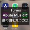 iTunes?Apple Music?iPhoneで嵐の曲を買う方法!