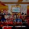 427食目「長崎で食事について講演させていただきました」Total Care Seminar 〜生活習慣病と認知症〜
