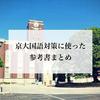京大に受かるまでに使った国語の参考書まとめ!