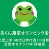 日本初の「恋愛本&ナンパ本 評論家」になることにしたよ!! ~40代・恋愛工学生の反逆~