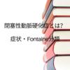 閉塞性動脈硬化症とは?症状・Fontaine分類