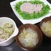 塩豚とスープ、里芋サラダ