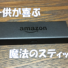 Amazon Fire TV Stickは子供がいる家族の生活を豊かにする魔法のスティック