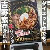 ダイエット中でも吉野家行きたい!ライザップ牛サラダ430kcal