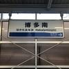 【鉄道乗車記】おトクな「みんなの九州きっぷ」で無計画九州旅③ 2020.10