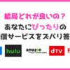 【どれが良い】あなたにぴったりの動画配信サービスをズバリ答える|dTV・U-NEXT・Hulu・Netflix・Amazon Prime・FODなど