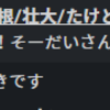 そーだいなる業務委託としての関わり方 ~ Classi編