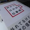 美崎栄一郎さんの『枠からはみ出す仕事術』を再読してみました!