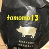 お題「今日のおやつ」ファミリーマートの「極旨 黒豚まん」を食べてみた!