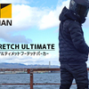 【レビュー】WORKMAN ワークマン エアロストレッチアルティメット フーデッドパーカー