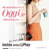 新時代チェキ 音まで撮れる FUJIFILM 《 instax mini LiPlay》 が働く女性のWebメディア 『Oggi.jp』で紹介されました!!