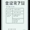 登記の変更がWEB+郵送で完結する安価なサービス。