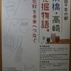 令和元年度 前橋・高崎連携事業文化財展の御案内!