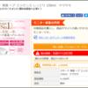 【買い物モニタ】100%還元5,184円相当 ラサーナ ヘアエッセンス