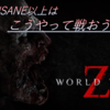 【攻略】World War Z(PS4) 〜INSANE、EXTREMEの攻略法〜