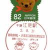 【小型印】新局舎移転・JR駅窓口業務受託開始記念(江見駅郵便局、2020.8.31押印)