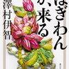 【読みたい本】 澤村伊智『ぼぎわんが、来る』