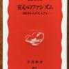 斉藤貴男「安心のファシズム」(岩波新書)