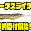 【イマカツ】薮田プロ監修のワーム「ブータスライダー」通販予約受付開始!